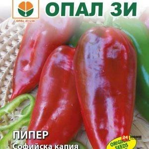 пипер-софийска-капия1